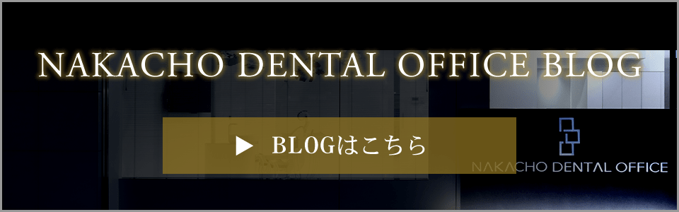 NAKACHO DENTAL OFFICE BLOG)